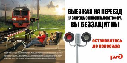 В связи с участившимися ДТП на переездах общественники проведут совместно с МЖД акцию «Внимание переезд»