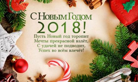 МОО «Железнодорожный транспорт» поздравил общественников с наступающим Новым 2018 годом