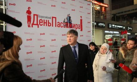 3 декабря на российских железных дорогах прошел «День пассажира»