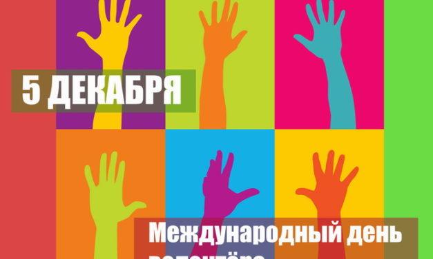 5 декабря — День волонтера