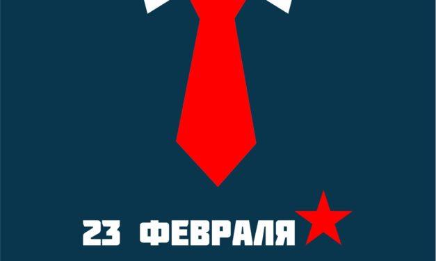 23 февраля — с Днем защитника Отечества!