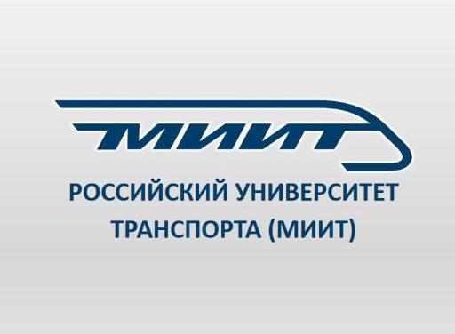 День открытых дверей Российского университета транспорта пройдет 19 октября