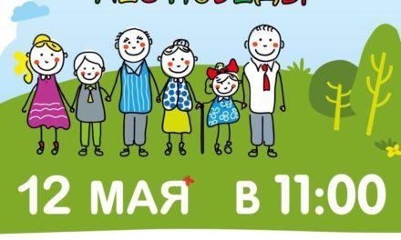 12 мая на территории Подмосковья пройдет акция «Лес победы»