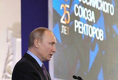 Президент РФ В.В. Путин выступил на XI съезде Российского союза ректоров