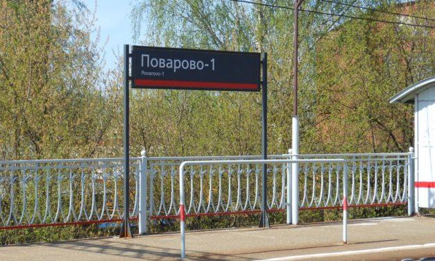 Подземный пешеходный переход на ж/д станции Поварово-1 начнут строить в III квартале 2018 года