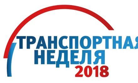 В Москве завершилась выставка-форум «Транспортная неделя 2018»