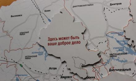 30 ноября представители Московского областного регионального отделения – филиала МОО «Железнодорожный транспорт» посетили Московский областной форум добровольцев.