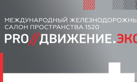 PRO//Движение.Экспо пройдет в Щербинке с 28 по 31 августа
