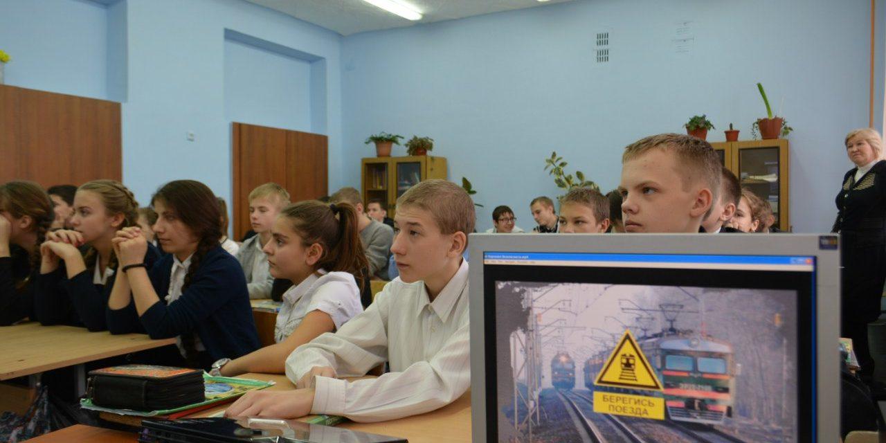 Более 25 тыс школьников Подмосковья прослушали лекции по безопасности на железной дороге