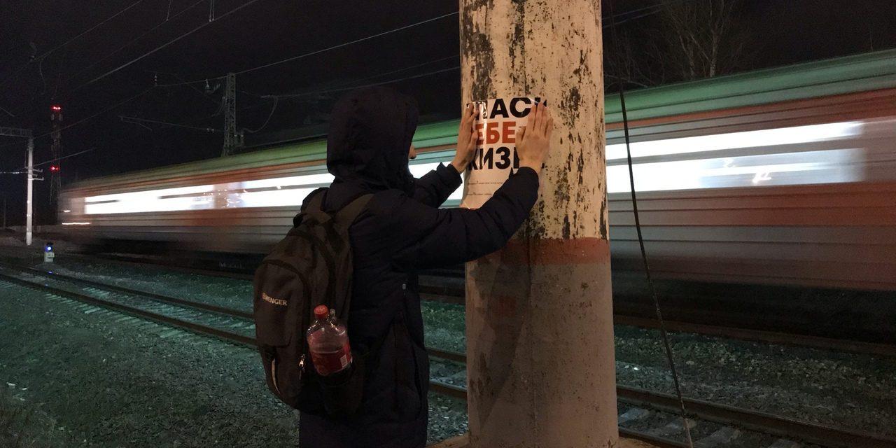 Волонтеры Желдортранса разместили информационные плакаты о безопасности на железной дороге