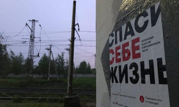 В Подмосковье за полгода число погибших на железной дороге снизилось на 23%